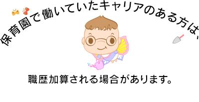 保育園で働いていたキャリアのある方は、職歴加算される場合があります。※川崎市の基準による。