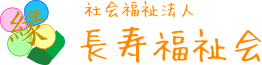 川崎市内の認可保育園 長寿保育園、井田保育園、あさのみ保育園、ふくじゅ保育園を運営。保育士求人、実習見学は随時受付。社会福祉法人長寿福祉会。