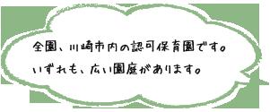 全園、川崎市内の認可保育園です。また、川崎市保育会に加盟しています。