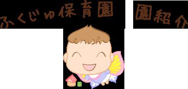 ふくじゅ保育園 園紹介