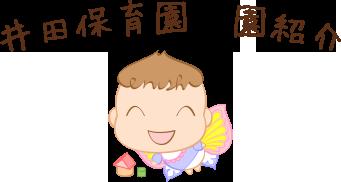 井田保育園 園紹介
